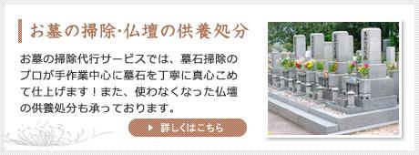 お墓の掃除・仏壇の供養処分