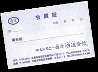 白道カード